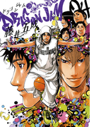 DRAGON JAM 4(ビッグコミックス)