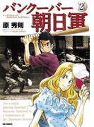 バンクーバー朝日軍 2(ビッグコミックス)