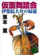 仮面舞踏会(講談社文庫)