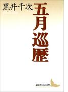 五月巡歴(講談社文芸文庫)
