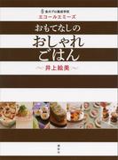 食のプロ養成学校 エコールエミーズ おもてなしのおしゃれごはん(講談社のお料理BOOK)