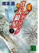 真・天狼星 ゾディアック2(講談社文庫)