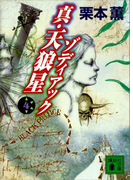 真・天狼星 ゾディアック4(講談社文庫)