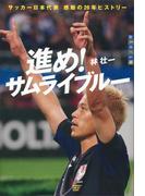 進め! サムライブルー 世の中への扉 サッカー日本代表 感動の20年ヒストリー(世の中への扉)