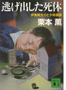 逃げ出した死体 伊集院大介と少年探偵(講談社文庫)