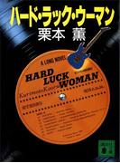 ハ-ド・ラック・ウ-マン(講談社文庫)