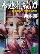 木蓮荘綺譚 伊集院大介の不思議な旅(講談社文庫)