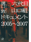 六代目山口組ドキュメント 2005~2007(講談社+α文庫)