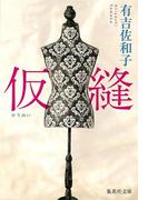 仮縫(集英社文庫)