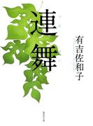 連舞(集英社文庫)