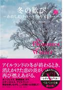 冬の歓び―私だけのハリウッド・スター―(下)(ベルベット文庫)