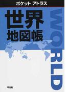 ポケットアトラス世界地図帳