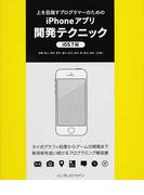 上を目指すプログラマーのためのiPhoneアプリ開発テクニック iOS7編