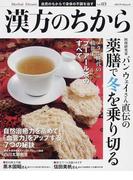 漢方のちから vol.03 薬膳で冬を乗り切る (メディアパルムック)