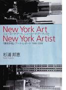 ニューヨーク・アート、ニューヨーク・アーティスト 『美術手帖』アート・レポート1986−2008