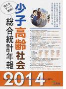 少子高齢社会総合統計年報 2014
