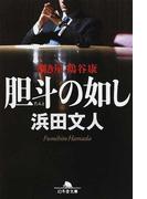 胆斗の如し 捌き屋鶴谷康 (幻冬舎文庫)