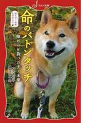 命のバトンタッチ 障がいを負った犬・未来 (フォア文庫 捨て犬・未来ものがたり)(フォア文庫)