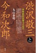 渋沢敬三と今和次郎 博物館的想像力の近代