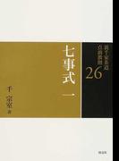 裏千家茶道点前教則 26 七事式 1 平花月之式 炭付花月之式 濃茶付花月之式 結び帛紗花月之式