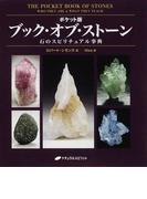 ブック・オブ・ストーン 石のスピリチュアル事典 ポケット版