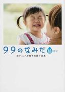 99のなみだ・結 (リンダブックス 涙がこころを癒す短篇小説集)
