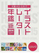 ILLUSTRATORS' SHOW vol.15(2014) 活躍する日本のイラストレーター年鑑