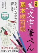大判美文字筆ぺん基本練習帳 きれいな字が書ける!