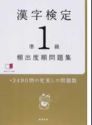 漢字検定準1級〈頻出度順〉問題集 3490問の充実した問題数