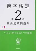 漢字検定準2級〈頻出度順〉問題集 4654問の充実した問題数