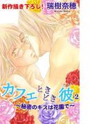 Love Silky カフェときどき彼・2 ~秘密のキスは花園で~(Love Silky)