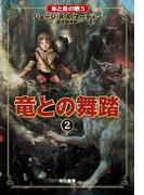 氷と炎の歌5 竜との舞踏2(ハヤカワSF・ミステリebookセレクション)