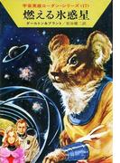 宇宙英雄ローダン・シリーズ 電子書籍版33  燃える氷惑星(ハヤカワSF・ミステリebookセレクション)
