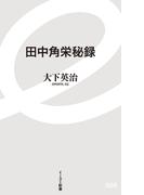 田中角栄秘録(イースト新書)
