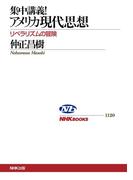 集中講義!アメリカ現代思想 リベラリズムの冒険(NHKブックス)