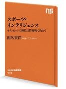 スポーツ・インテリジェンス オリンピックの勝敗は情報戦で決まる(NHK出版新書)