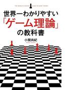 世界一わかりやすい「ゲーム理論」の教科書(中経出版)