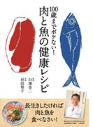 100歳までボケない! 肉と魚の健康レシピ(中経出版)