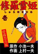 修羅雪姫1 修羅怨念編