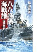 八八艦隊海戦譜 攻防篇2(C★NOVELS)