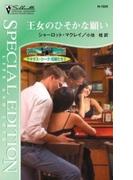 王女のひそかな願い(シルエット・スペシャル・エディション)