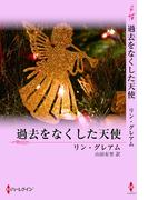 過去をなくした天使(クリスマス・ロマンス・ベリーベスト)