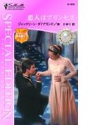 恋人はプリンセス(シルエット・スペシャル・エディション)