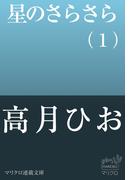 マリクロ連載文庫 星のさらさら(1)(マリクロ連載文庫)