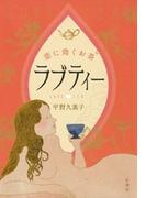 ラブティー―恋に効くお茶―