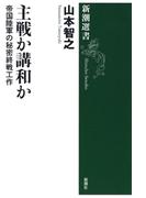 主戦か講和か―帝国陸軍の秘密終戦工作―(新潮選書)(新潮選書)