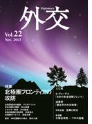 外交 Vol.22