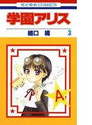 学園アリス(3)(花とゆめコミックス)