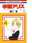 学園アリス(4)(花とゆめコミックス)
