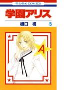 学園アリス(5)(花とゆめコミックス)